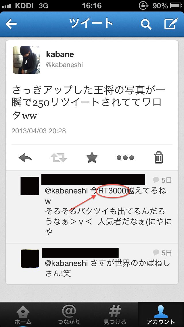 3000リプ